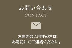 資料請求・お問い合わせ